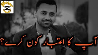 Waseem Badami New Poetry Status | Urdu Poetry | Apka Aitbaar Kon Kare | New WhatsApp Poetry Status