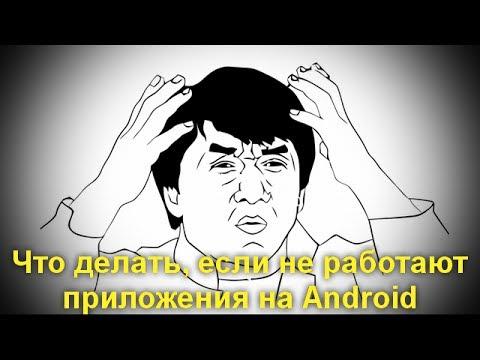 Что делать, если не работают приложения на Android . Эти способы помогают !
