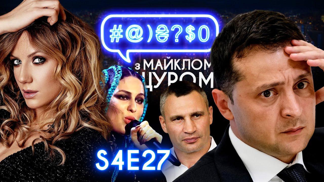 Майкл Щур (29.03.2020) VIP-палаты, Леся Никитюк, Джаред Лето, MARUV, Madonna, Half-Life: Alyx