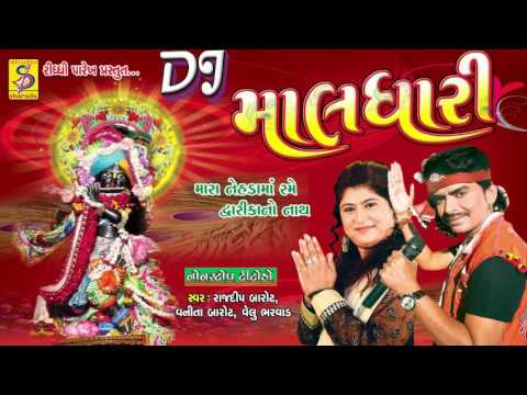 Rajdeep Barot Vanita Barot Dj Maldhari 2017 Mara Nehda Ma Rame Dwarika No Nath - 1