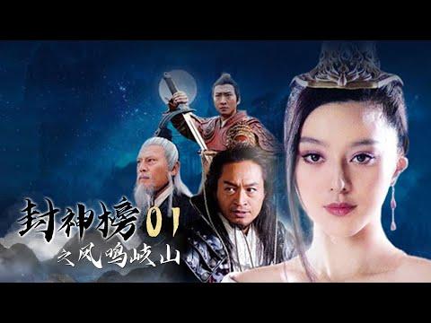 《封神榜之鳳鳴岐山│The Legend and the Hero1》第01集 高清版(范冰冰,马景涛,周杰,刘德凯领衔主演)