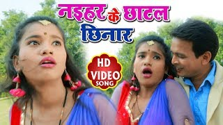 #सुपरहिट #मज़ेदार - नइहर के छाटल छिनार - Naihar Ke Chhatal Chhenar - Naresh Nashila