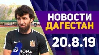 Новости Дагестана 20.8.19