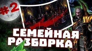 Прохождение за Вампиров Total War: Warhammer - #2