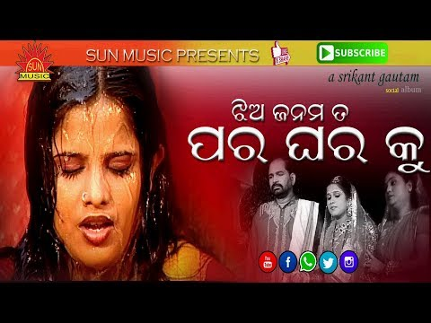 Jhia Janama Para Ghara Ku || Super Hit Video Song||Srikant Gautam Modern Hits | Sun Music Album Hits