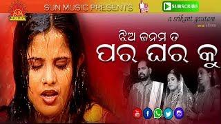 Jhia Janama Para Ghara Ku || Super Hit Video Song||Srikant Gautam Modern Hits | Sun Music Album Hits