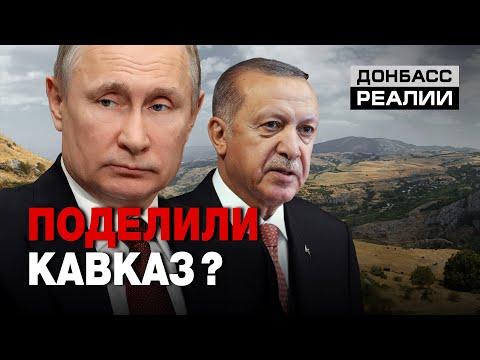 Россия запустила турецких военных на Южный Кавказ | Донбасc Реалии