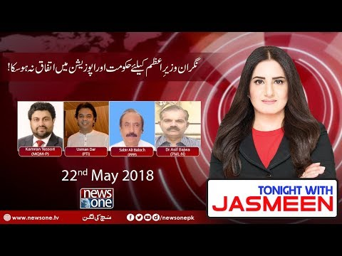 Tonight With Jasmeen | 22-May-2018 | News One