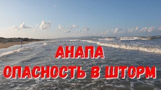 АНАПА   6.30 УТРА   ОПАСНОСТЬ В ШТОРМ 5.08.2019
