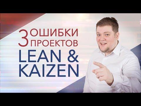 3 ошибки проектов Lean & Kaizen