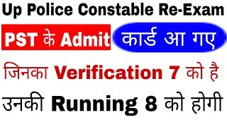 PST Admit Card Up Police Constable|| Up Police Constable Running