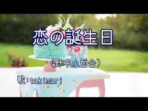 恋の誕生日 / 野中小百合 (歌・にゃんぱ)カバー