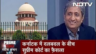 Prime Time | क्या कर्नाटक पर SC के फैसले से संवैधानिक संतुलन बन पाया?