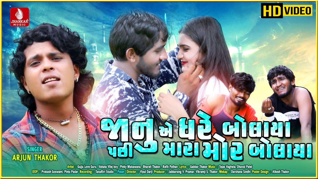 Jaanu A Ghare Bolaya Pachhi Mara Mor Bolaya | Arjun Thakor New Song | Gabbar Thakor|Gujju Love Guru