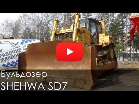 Бульдозер SHEHWA SD7, 2012, 6500 м/ч