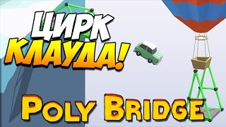 Poly Bridge | ЦИРК КЛАУДА! ТРЮКИ! #25