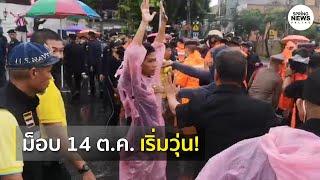 เริ่มวุ่น! #ม็อบ14ตุลา ทยอยปักหลักชุมนุมที่อนุสาวรีย์ประชาธิปไตย I Springnews I 14 ต.ค. 63