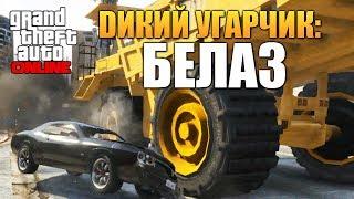 GTA ONLINE - БЕЛАЗ В ГТА! (Dump) #48
