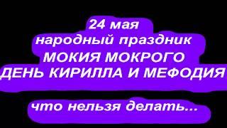 24 мая народный праздник Макияж Мокрого День Кирилла и Мефодия Народные приметы