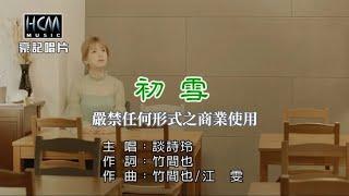 談詩玲-初雪【KTV導唱字幕】1080p HD