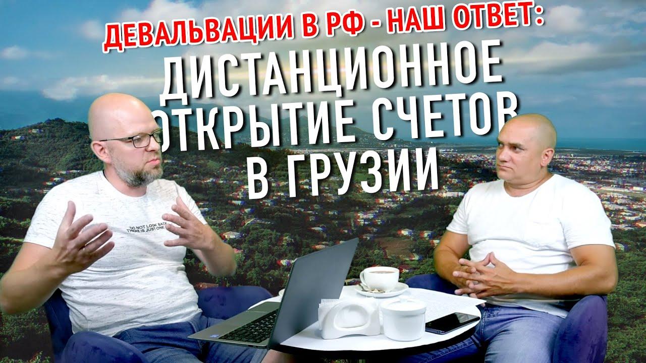 Разговор в студии: БАНКИ В ГРУЗИИ VS БАНКИ В РОССИИ