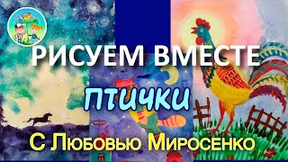 """ЦДТ """"Ново-Переделкино"""". Рисунок """"Птички"""""""