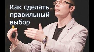 Правильный выбор. Как сделать правильный выбор(Стендап-лекция про правильный выбор - http://zygmantovich.com/?page_selling=vybor_audio Прошлый ролик ..., 2015-10-20T17:44:25.000Z)