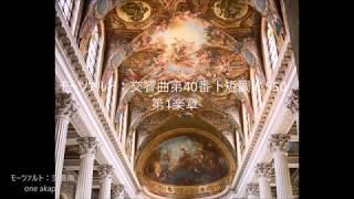 【モーツァルト交響曲 おすすめの3曲】第40番 ト短調 K.550 第1楽章 第25番 ト短調 K.183