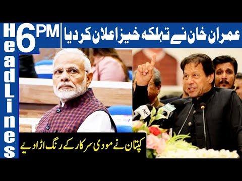 PM Imran Khan Makes a Fiery Announcement Against Modi | Headlines 6 PM | 22 August 2019 | Dawn News