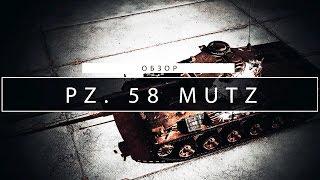 Pz. 58 Mutz - Стоит ли покупать WoT
