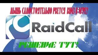 Warface: Проблемы с мышью из-за RaidCall в игре?