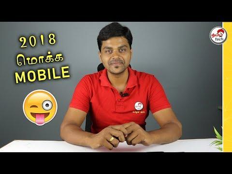 2018ன் மொக்க மொபைல் - FLOP MOBILES of 2018 | Tamil Tech