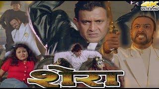 Shera - Full HD Bollywood Hindi Action Movie - Mithun Chakraborty, Vineetha And Gulshan Grover