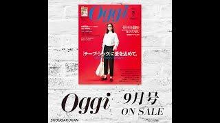 Oggi9月号 2018年7月27日(金)発売! https://oggi.jp 「チープ・シック...