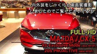 【高画質】マツダ CX-5 特別仕様車!!内外装をFULL-HDカメラで撮影しました!MAZDA CX-5