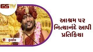 Ahmedabad : આશ્રમ પર નિત્યાનંદે આપી પ્રતિક્રિયા | Gstv Gujarati News