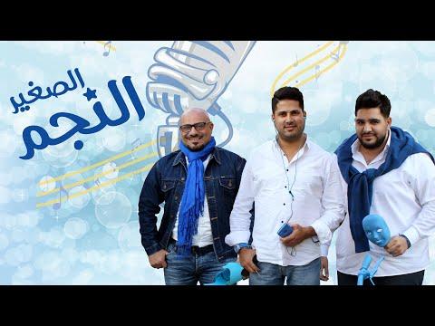 برنامج النجم الصغير - الحلقة الرابعة عشر - الإمارات | الجزء الثاني