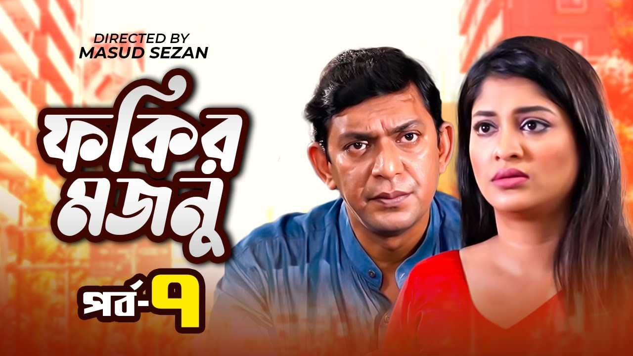 Fakir Mojnu   ফকির মজনু     EP-07   Chanchal Chowdhury, Sarika   Masud Sezan   Eid Natok 2021