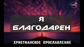 """""""Я БЛАГОДАРЕН"""" - христианское прославление (со словами)   церковь Слово Жизни Симферополь"""