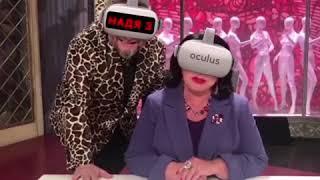 2027 год. Бабкина стримит модный приговор прямо в Oculus , в России суверенный интернет.