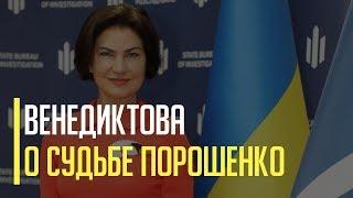 Срочно! Новый генпрокурор Ирина Венедиктова заявила про долю Петра Порошенко