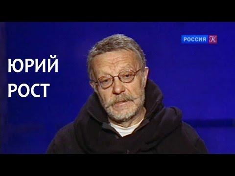 Линия жизни. Юрий Рост. Канал Культура