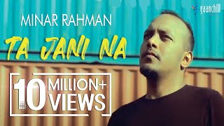 Ta Jani Na - Minar Rahman | Vocal, Lyrics & Tune: Minar Rahman | Music Producer: Sajid Sarker