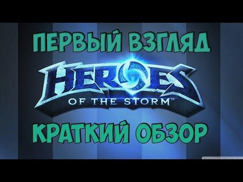 видео: heroes of the storm