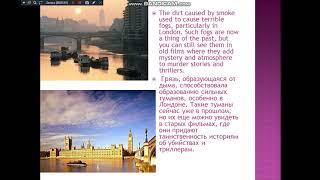 Урок 29.Климат в Великобритании.Елисеева О.М.