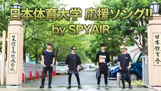 【日本体育大学公式応援ソング】 SPYAIR 「PRIDE OF LIONS」