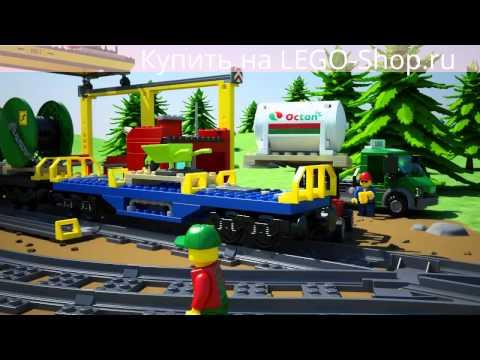ЛЕГО 60052 - Грузовой поезд LEGO City