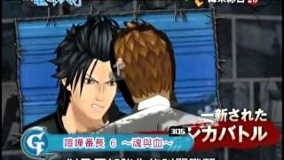 2015/1/31 新電玩快打『喧嘩番長 6 ~魂與血~』新Game介紹