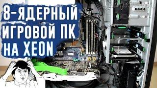 8 ядерный XEON монстрик E5 2660, рабочая станция HP Z420 как геймерский ПК