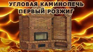 Угловая каминопечь Первый розжиг. Подача воздуха с улицы. Печник Пинск.